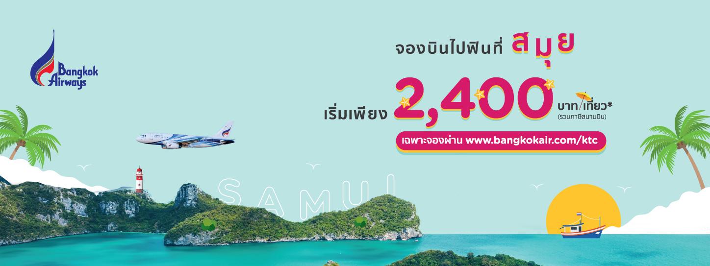 จองบิน ไปฟินที่สมุย เริ่มต้น 2,400 บาท กับ Bangkok Airways ด้วยบัตรเครดิต KTC