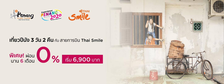 เที่ยวปีนัง 3 วัน 2 คืน โดยสายการบิน Thai Smile กับบัตรเครดิต KTC