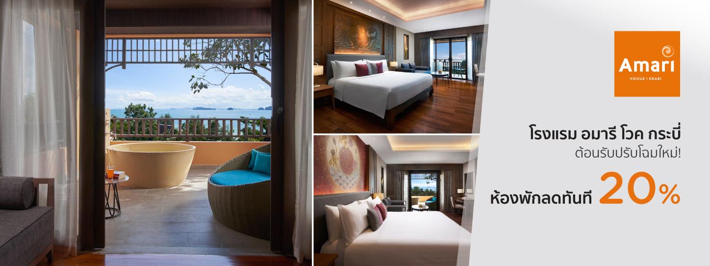 โปรโมชั่นโรงแรม อมารี โวค กระบี่ (Amari Vogue Krabi)