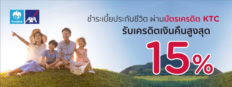 กรุงไทย-แอกซ่า ประกันชีวิต