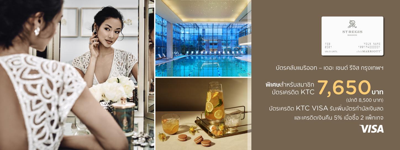 โปรโมชั่นบัตรสมาชิกโรงแรม บัตรคลับแมริออท - เดอะ เซนต์ รีจิส กรุงเทพฯ (Club Marriott – St. Regis)