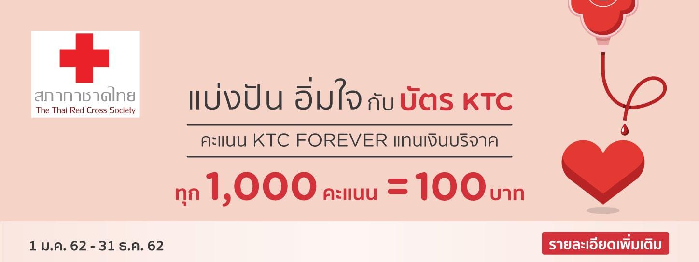 บริจาคผ่านบัตรเครดิต KTC ที่ สภากาชาดไทย