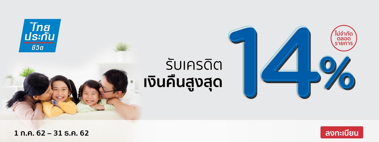Thailife