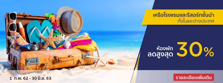 โปรโมชั่นเครือโรงแรมและรีสอร์ทชั้นนำทั้งในและต่างประเทศ (Popular group of Hotels & Resorts in Thailand and Overseas)