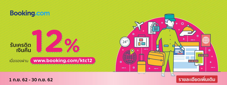รับเครดิตเงินคืน 12% เมื่อจองห้องพักออนไลน์ทั่วโลกที่ Booking.com กับบัตรเครดิต KTC