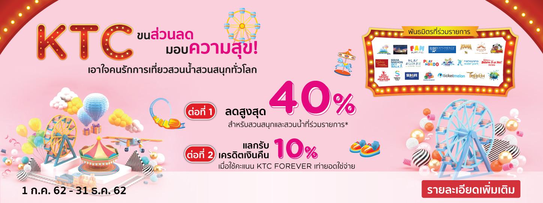 รับส่วนสูงสุด 40% พร้อมแลกรับเครดิตเงินคืน 10% สำหรับสวนน้ำ สวนสนุกทั่วไทย กับบัตรเครดิต KTC