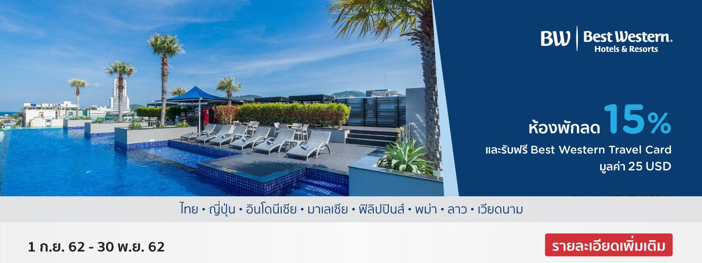 โปรโมชั่นโรงแรม เบสท์ เวสเทิร์น โฮเทลส์ แอนด์ รีสอร์ท (Best Western Hotels & Resorts)