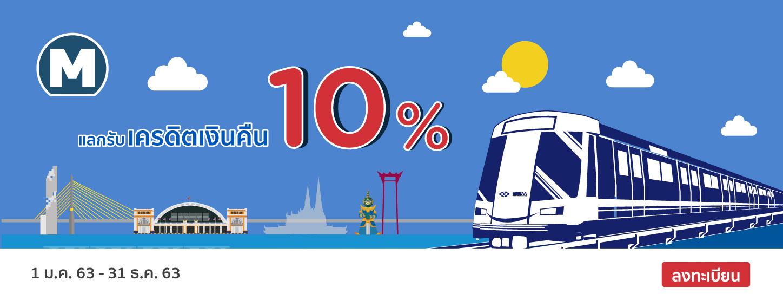 MRT สายสีน้ำเงิน