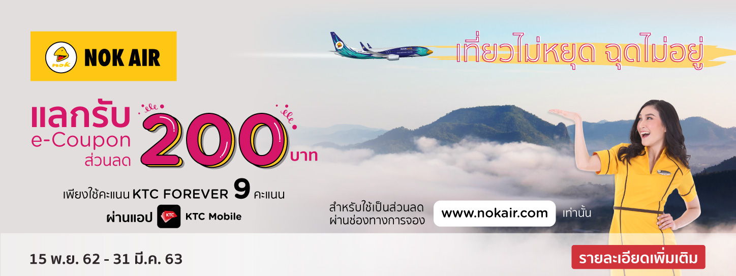 Nok Air Ecoupon