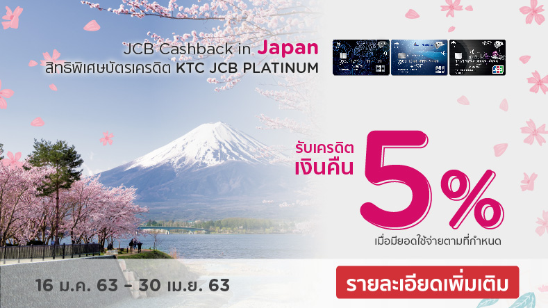 JCB Cashback in Japan