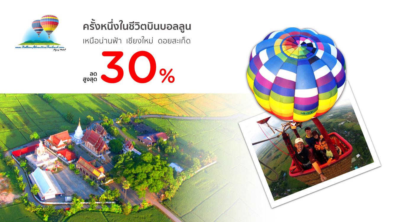 บินบอลลูน เหนือน่านฟ้าเชียงใหม่ ดอยสะเก็ดกับ Balloon Adventure Thailand