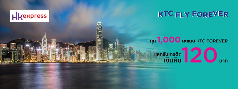 คลิกจองตั๋วเครื่องบินสุดคุ้ม กับสายการบิน HK Express