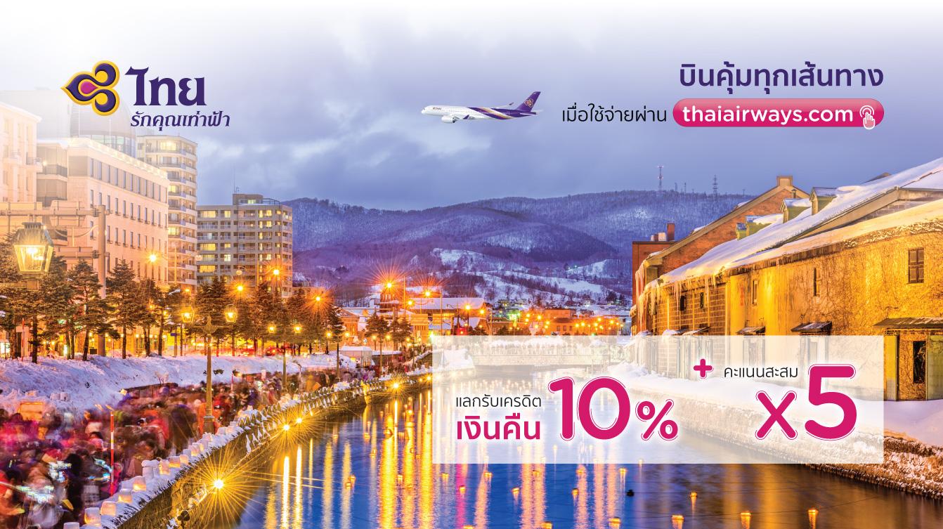 บินคุ้มทุกเส้นทาง กับ การบินไทย (Thai Airways)