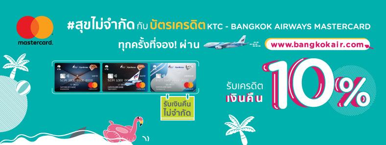 สิทธิพิเศษบัตรเครดิต KTC-BANGKOK AIRWAYS MASTERCARD ที่ www.bangkokair.com