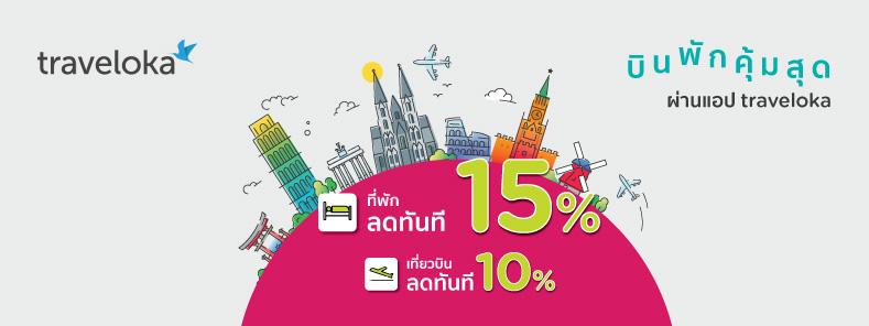 ไปเที่ยวกัน! ตั๋วเครื่องบินสุดคุ้ม ที่พักราคาโดนใจ กับ Traveloka รับส่วนลดสูงสุด 15%*