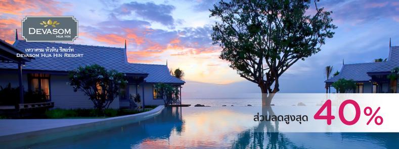โปรโมชั่นโรงแรม เทวาศรม หัวหิน รีสอร์ท (Devasom Hua Hin Resort)