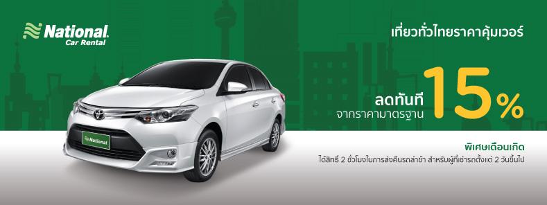 จองรถเช่า National Car Rental เที่ยวทั่วไทยราคาคุ้มเวอร์