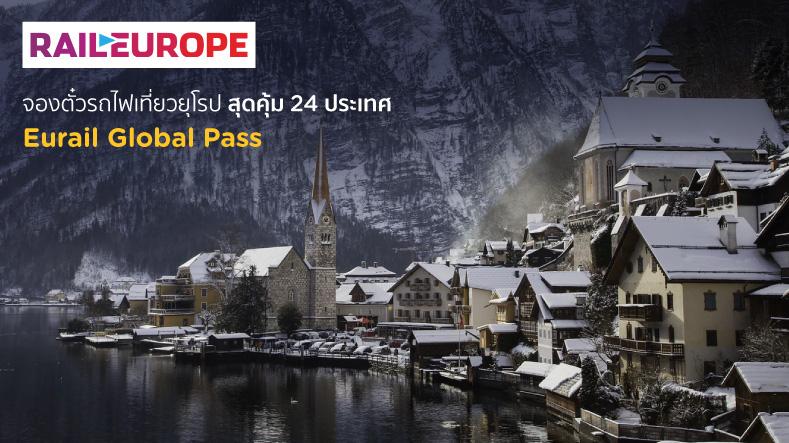 จองตั๋วรถไฟเที่ยวยุโรปสุดคุ้ม 24 ประเทศ (Eurail Global Pass) ที่ KTC World Travel Service