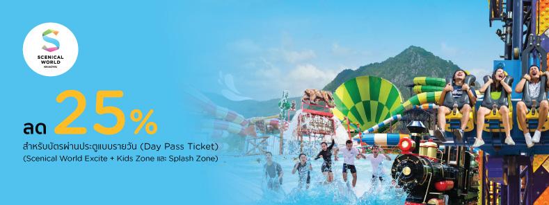 ซีนิคอล เวิล์ด เขาใหญ่ (Scenical World Khaoyai) สวนน้ำสวนสนุก ท่ามกลางขุนเขา ที่ใหญ่ที่สุดในภาคอีสาน