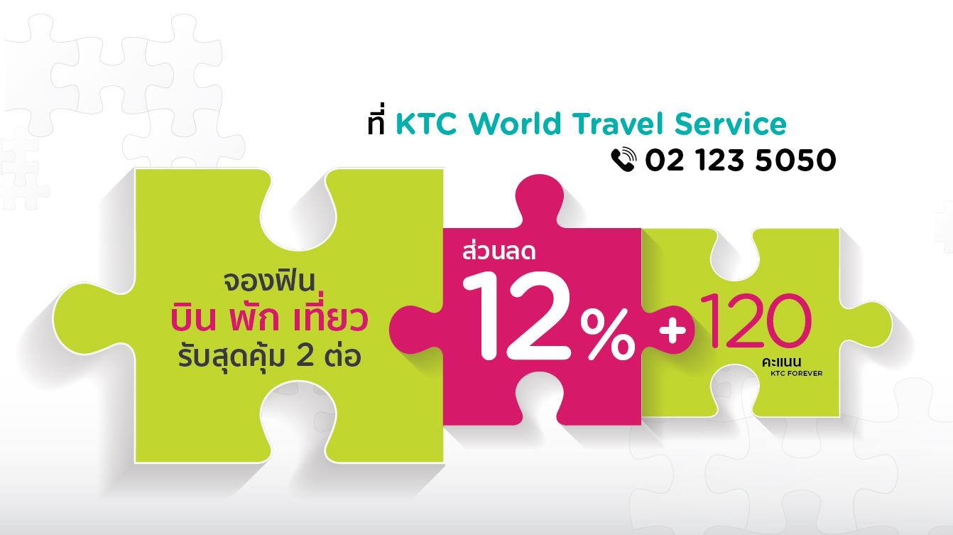 จองปุ๊บ รับคุ้ม 2 ต่อทันที  ที่ KTC World Travel Service โทร 02 123 5050