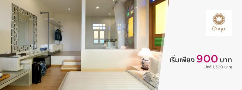โปรโมชั่นโรงแรม อ้นหยา ภูเก็ต (O'nya Phuket)