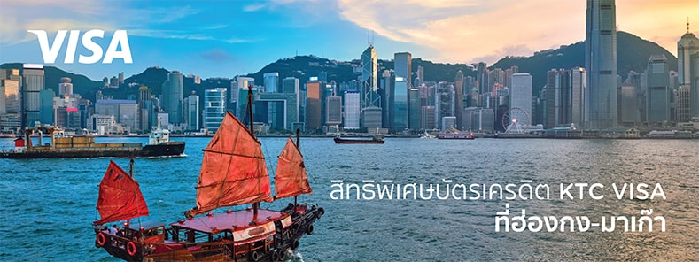 Visa Privileges Hong Kong - Macau