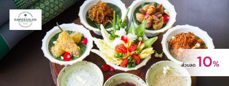 โปรโมชั่นห้องอาหาร โรงแรม เดอะ ระวีกัลยา แบงค็อก เวลล์เนส คูซีน รีสอร์ท (The Raweekanlaya Bangkok Wellness Cuisine Resort)