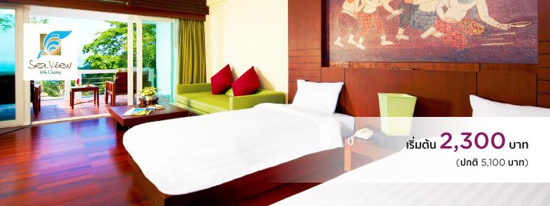 โปรโมชั่นโรงแรม ซีวิว เกาะช้าง (Sea View Koh Chang)