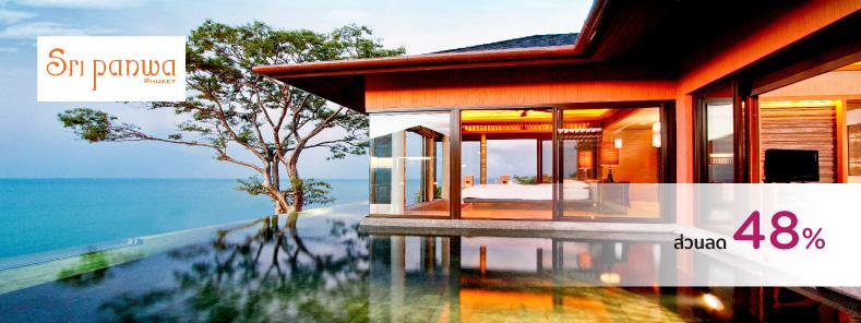 โปรโมชั่นโรงแรม ศรีพันวา ภูเก็ต ลักชัวรี พูลวิลล่า โฮเทล (Sri Panwa Phuket Luxury Pool Villa Hotel)