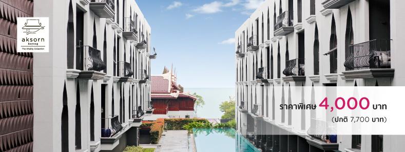 โปรโมชั่นโรงแรม อักษรระยอง เดอะ ไวทัลลิตี้ คอลเล็คชั่น (AksornRayong, The Vitality Collection)