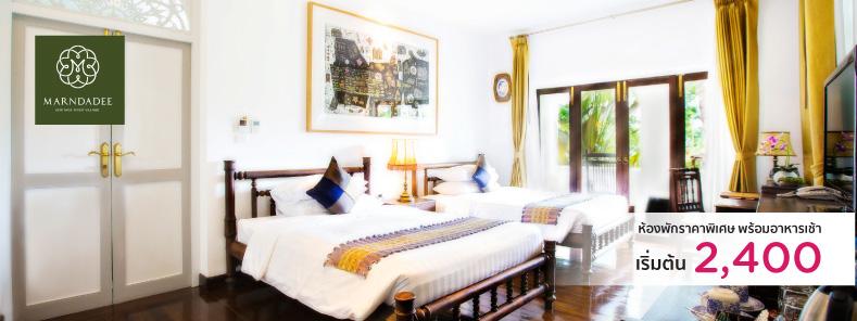 โปรโมชั่นโรงแรม เดอะ มารดาดี เฮอริเทจ เชียงใหม่ (The Marndadee Heritage, Chiang Mai)