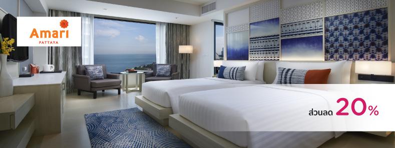 โปรโมชั่น โรงแรม อมารี พัทยา (Amari Pattaya)