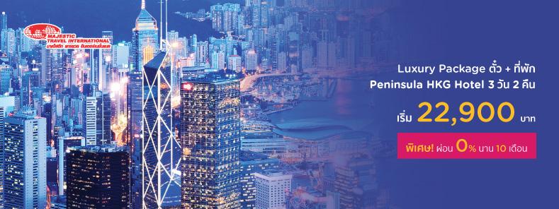 Peninsula Hong Kong Hotel Luxury Package ราคาพิเศษ ที่ Majestic Travel International กับบัตรเครดิต KTC