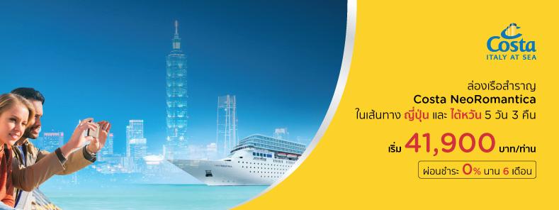 แพ็กเกจล่องเรือสำราญ Costa NeoRomantica เที่ยวสงกรานต์ 2020 เส้นทางญี่ปุ่นและไต้หวัน