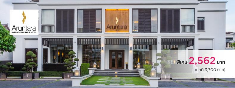 โปรโมชั่นโรงแรม อรุณธารา ริเวอร์ไซด์ บูติค (Aruntara Riverside Boutique Hotel)