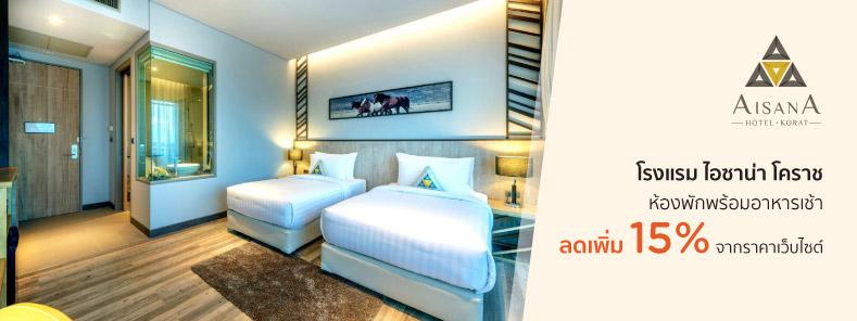 โปรโมชั่นโรงแรม ไอซาน่า โคราช (AisanA Hotel Korat)