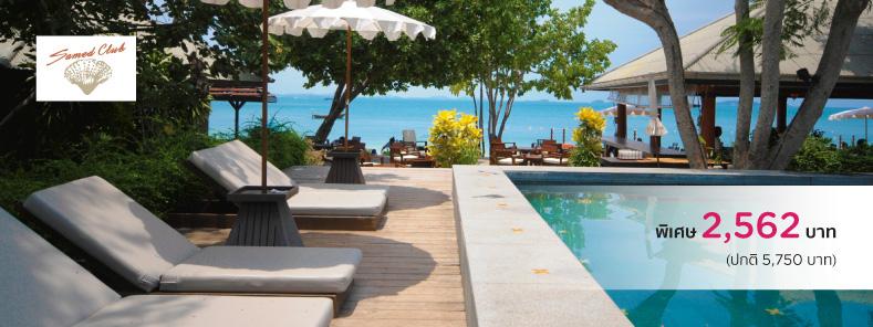โปรโมชั่นโรงแรม เสม็ดคลับ รีสอร์ท, เกาะเสม็ด (Samed Club Resort, Koh Samed)