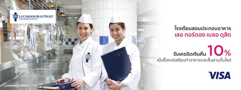 โปรโมชั่นโรงเรียนสอนประกอบอาหารเลอ กอร์ดอง เบลอ ดุสิต (Le Cordon Bleu Dusit Culinary School)