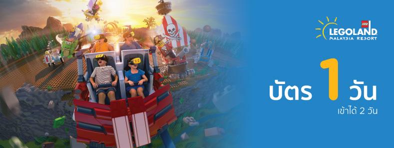ซื้อบัตรเข้าสวนสนุก 1 วัน เข้าได้ 2 วัน สำหรับบัตรเข้าสวนสนุก Legoland Malaysia