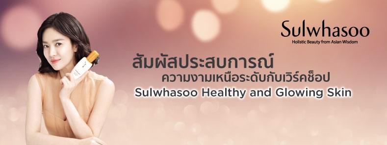 Sulwhasoo Workshop