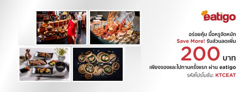 โปรโมชั่น eatigo สิทธิพิเศษสำหรับสมาชิกบัตรเครดิต KTC เมื่อจองห้องอาหารผ่าน at www.eatigo.com or eatigo App