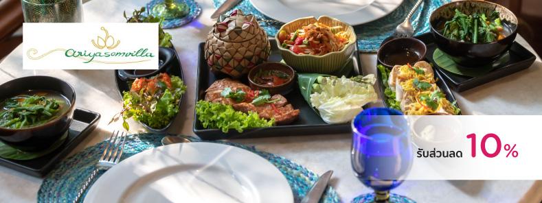 โปรโมชั่นห้องอาหาร โรงแรมอริยาศรมวิลล่า (ARIYASOM VILLA )
