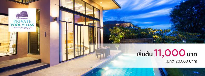 โปรโมชั่นโรงแรม เดอะ ไพรเวท พูลวิลลา แอท ศิวิไลซ์ ฮิลล์ เขาใหญ่ (The Private Pool Villa at Civilai Hill Khao Yai)