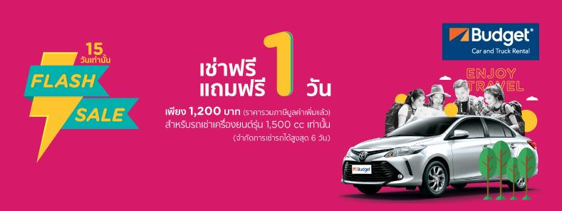 เช่า 1 วัน ฟรี 1 วัน ที่ Budget Car Rental Thailand กับบัตรเครดิต KTC