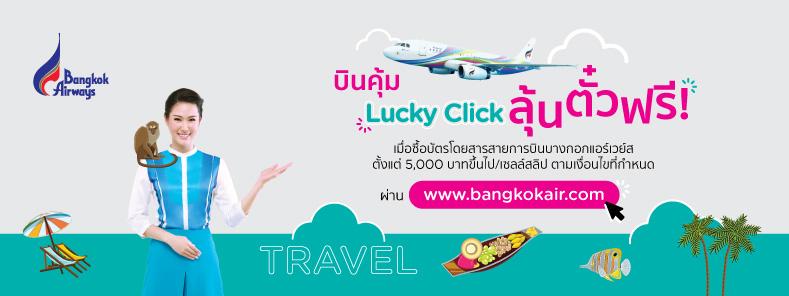 โปรโมชั่นจองตั๋วเครื่องบินกับ Bangkok Airways ลุ้นรับตั๋วฟรี กับบัตรเครดิต KTC