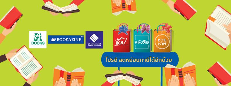 Asiabooks