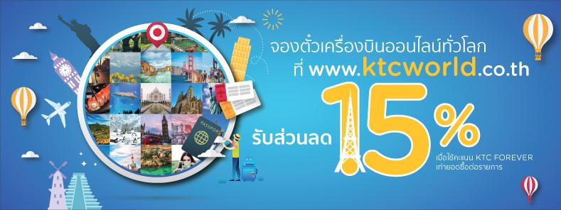 ลด 15% เมื่อจองตั๋วเครื่องบินออนไลน์ และบัตรเข้าสวนสนุกฮ่องกงดิสนีย์แลนด์ที่ www.ktcworld.co.th