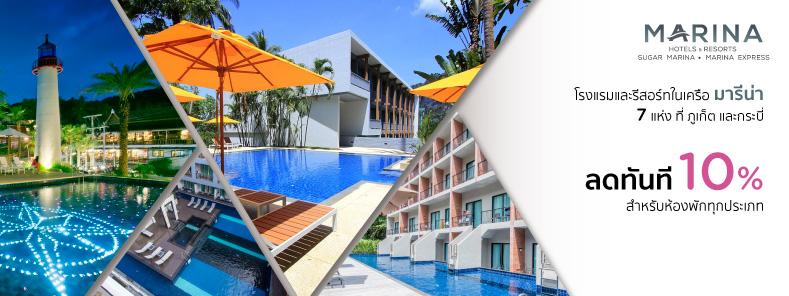 โปรโมชั่นโรงแรมและรีสอร์ทในเครือมารีน่า (Marina Hotels & Resorts)