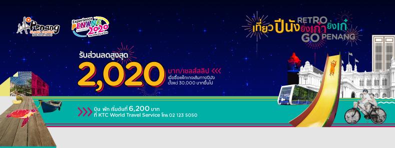 Retro Go Penang เที่ยวปีนัง ยิ่งเก๋า ยิ่งเก๋ รับทันทีส่วนลด 500 บาทกับบัตรเครดิต KTC