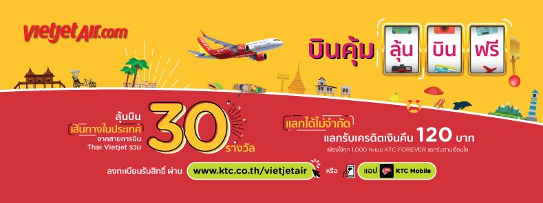 ลุ้นบินฟรี เส้นทางในประเทศ เพียงซื้อบัตรโดยสารเส้นทางใดก็ได้ที่ www.vietjetair.com